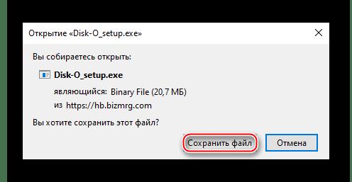Сохранение исполнительного файла программы для работы с сервисом Облако@mail.ru