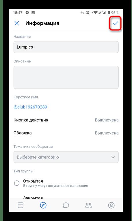 Сохранение изменений после настройки сообщества в мобильном приложении ВКонтакте