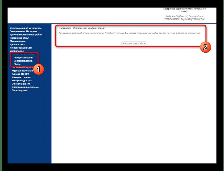 Сохранение конфигурации в виде файла для восстановления Sagemcom F@st 2804 от МТС