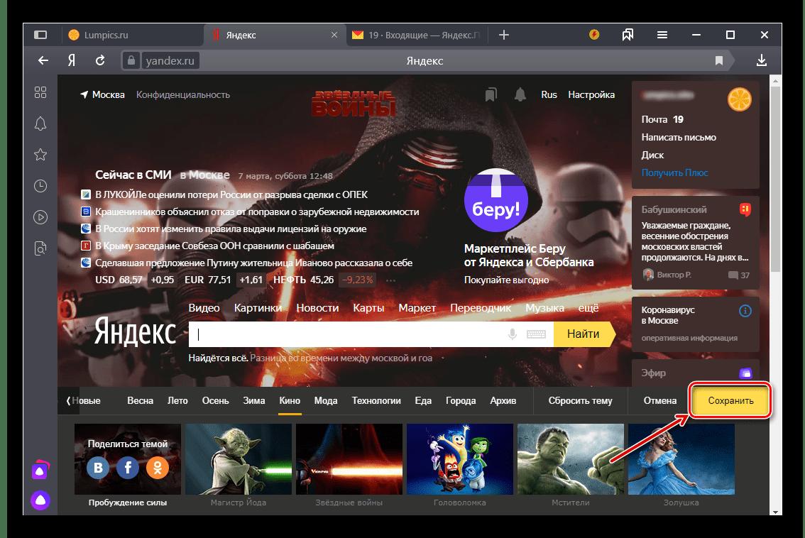 Сохранение выбранной темы для главной страницы Яндекса