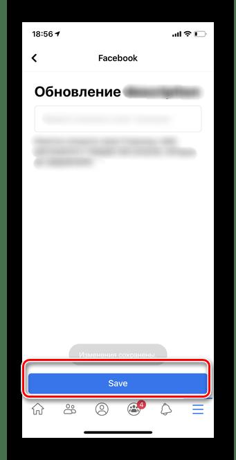 Сохранить результат смены имени в мобильной версии Facebook