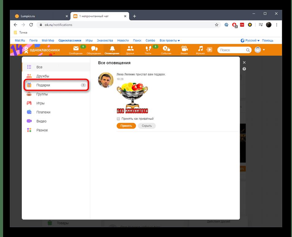 Сортировка оповещений для поиска подарка в полной версии сайта Одноклассники