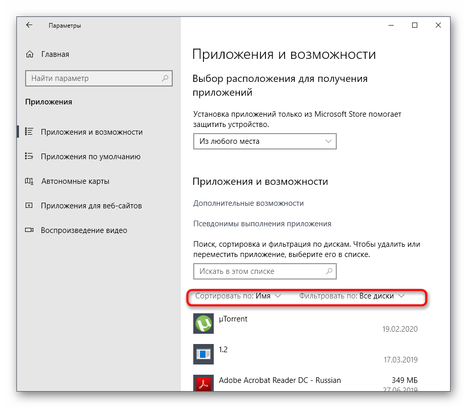 Сортировка стандартных приложений в меню Параметры Windows 10