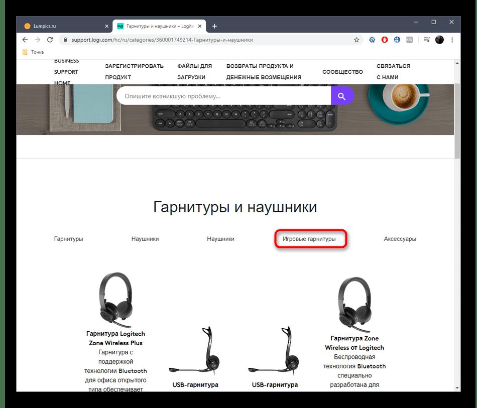 Сортировка устройств для поиска Logitech G35 на официальном сайте
