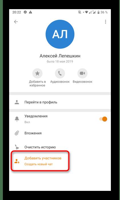 Создание нового чата через существующий диалог в приложении Одноклассники