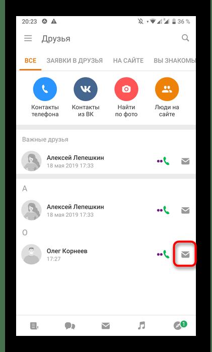Создание нового чата с другом в мобильном приложении Одноклассники