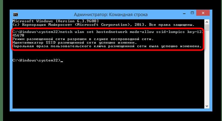 Создание новой размещенной сети в Windows 8