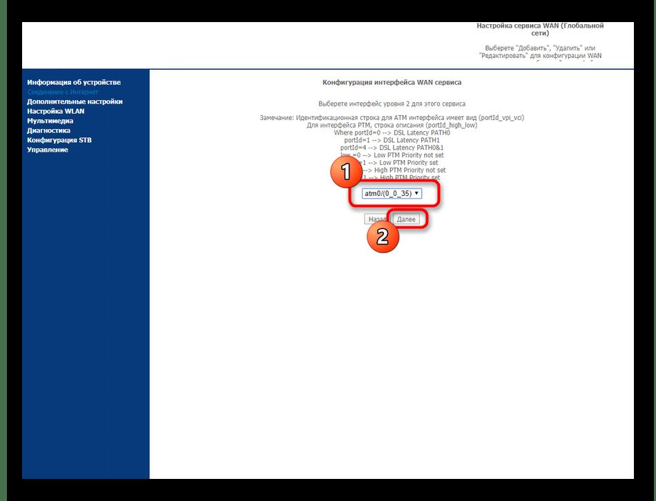 Создание новых параметров для получения интернета в веб-интерфейсе Sagemcom F@st 2804 от МТС