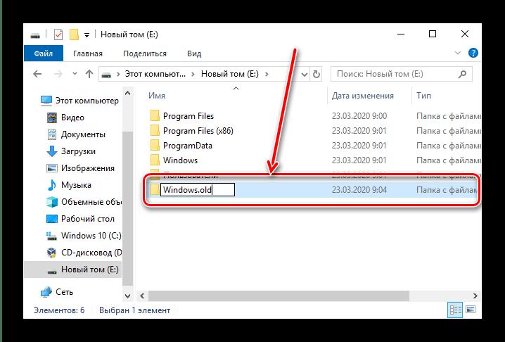 Создать папку старых файлов для стирания второй Windows 10 с компьютера
