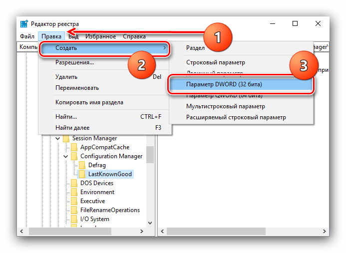 Создать параметр для загрузки последней удачной конфигурации Windows 10