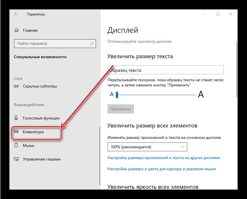Специальные возможности клавиатуры для решения проблемы с нерабочими хоткеями в Windows 10