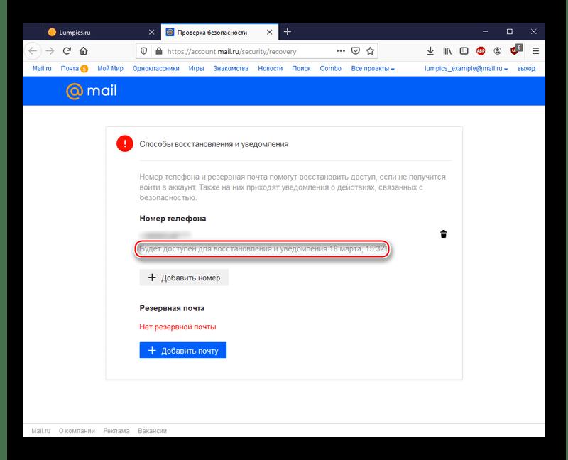 Срок, когда способ восстановления будет доступен для реализации в почте Mail.ru