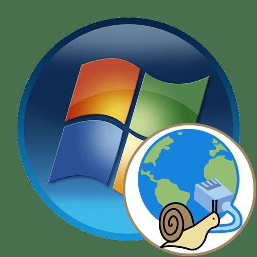 Тормозит интернет в Windows 7 Что делать
