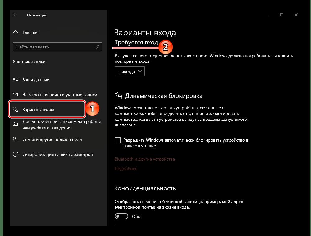 Требуется вход при выходе из спящего режима в ОС Windows 10