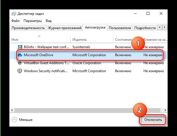Убрать пункт из автозагрузки для устранения долгого выключения компьютера с Windows 10