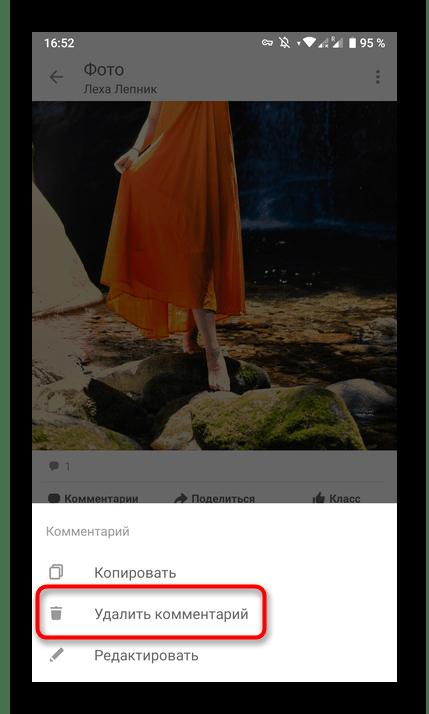 Удаление комментария под записью друга в мобильном приложении Одноклассники