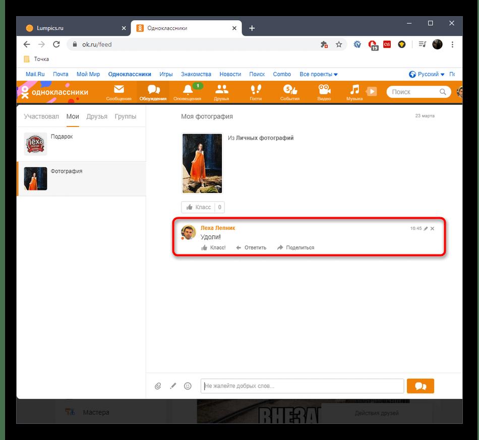 Удаление комментария под записью друга в полной версии сайта Одноклассники
