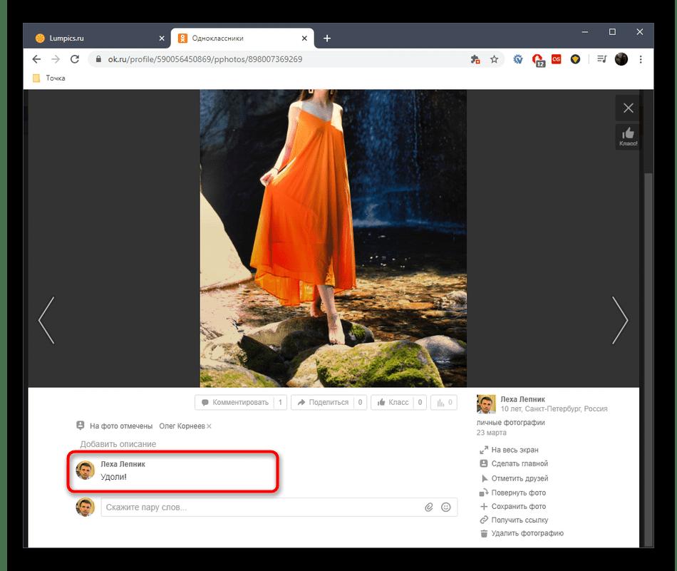 Удаление комментария под записью пользователя в полной версии сайта Одноклассники