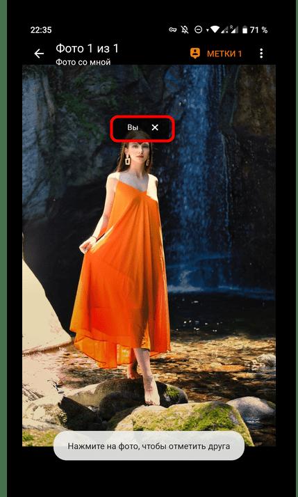 Удаление метки на фото со мной в мобильном приложении Одноклассники