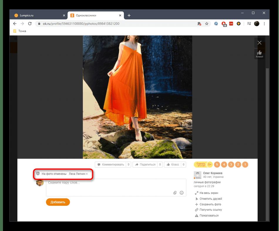 Удаление метки с фото со мной через полную версию сайта Одноклассники