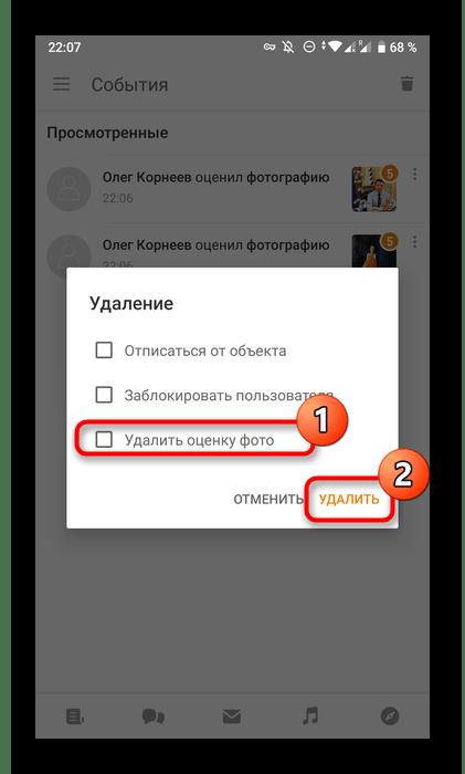 Удаление оценки под личной фотографией в мобильном приложении Одноклассники