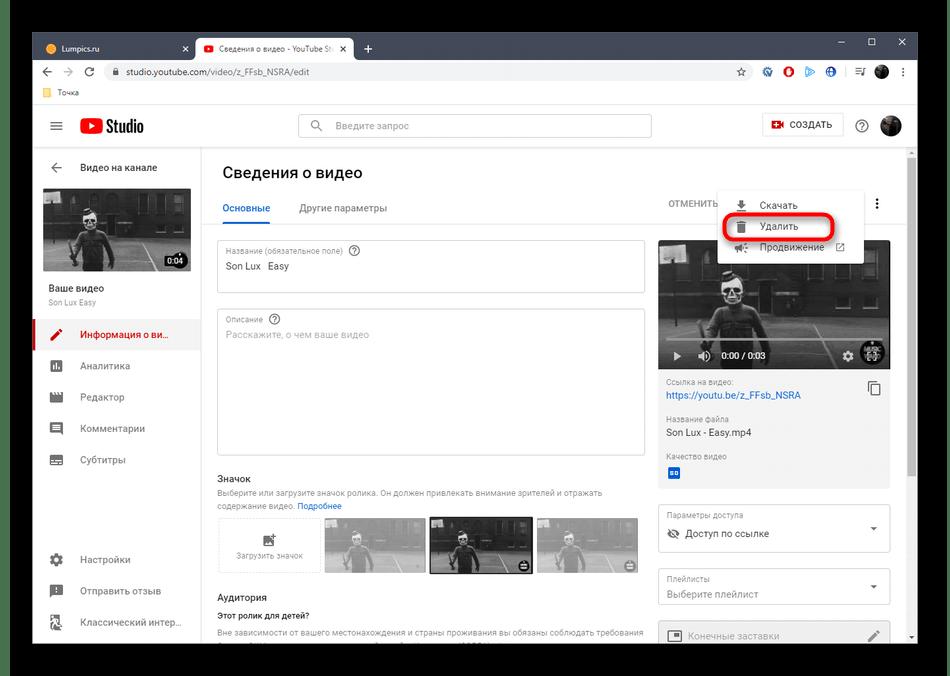 Удаление видео через прямое редактирование на сайте YouTube