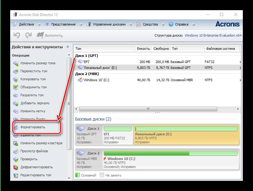 Указать нужную операцию в Acronis Disk Director для форматирования компьютера без удаления Windows 10
