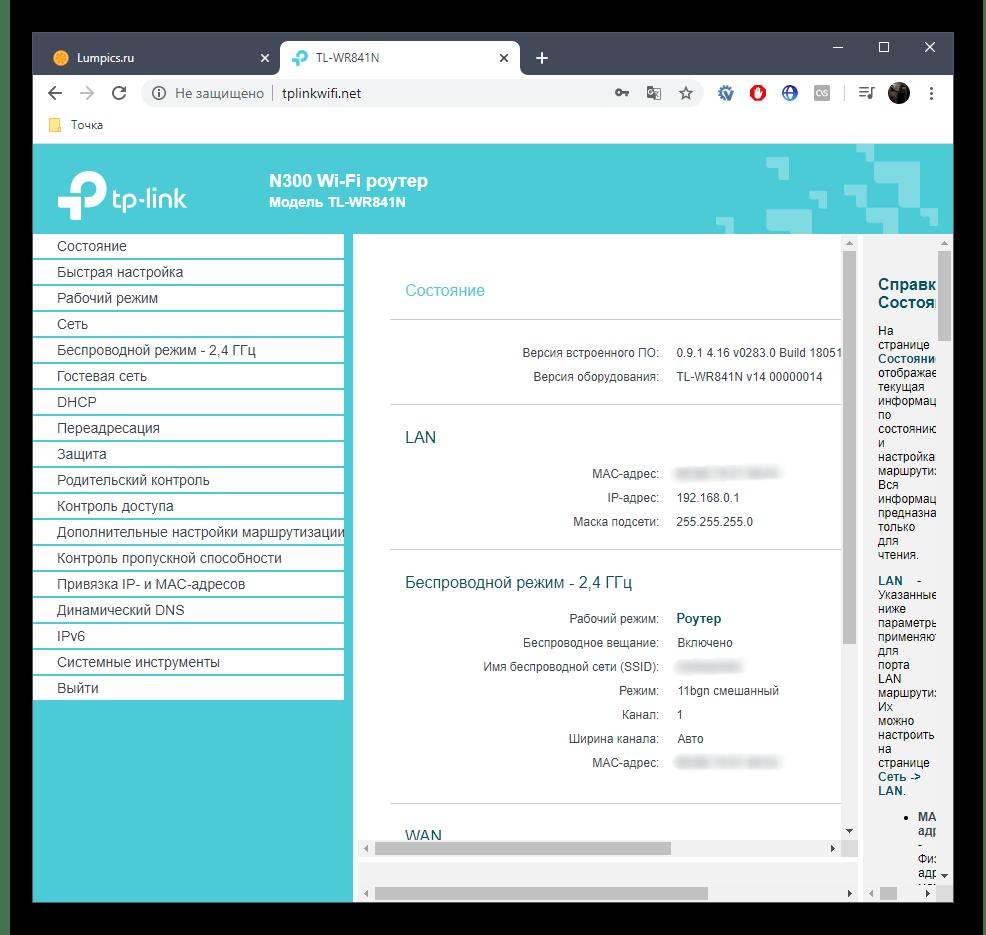 Успешная авторизация в веб-интерфейсе роутера от компании TP-Link
