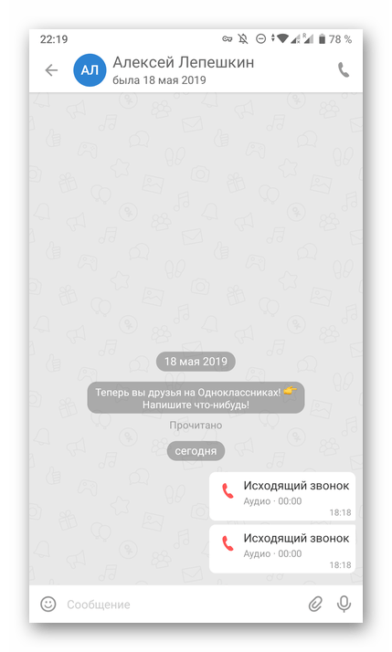 Успешное начало беседы с пользователем через личную страницу в приложении Одноклассники