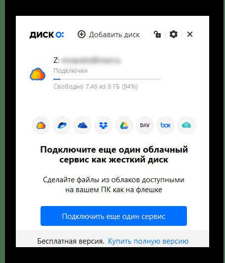 Успешное подключение к облачному хранилищу в Диск-О от Mail.ru