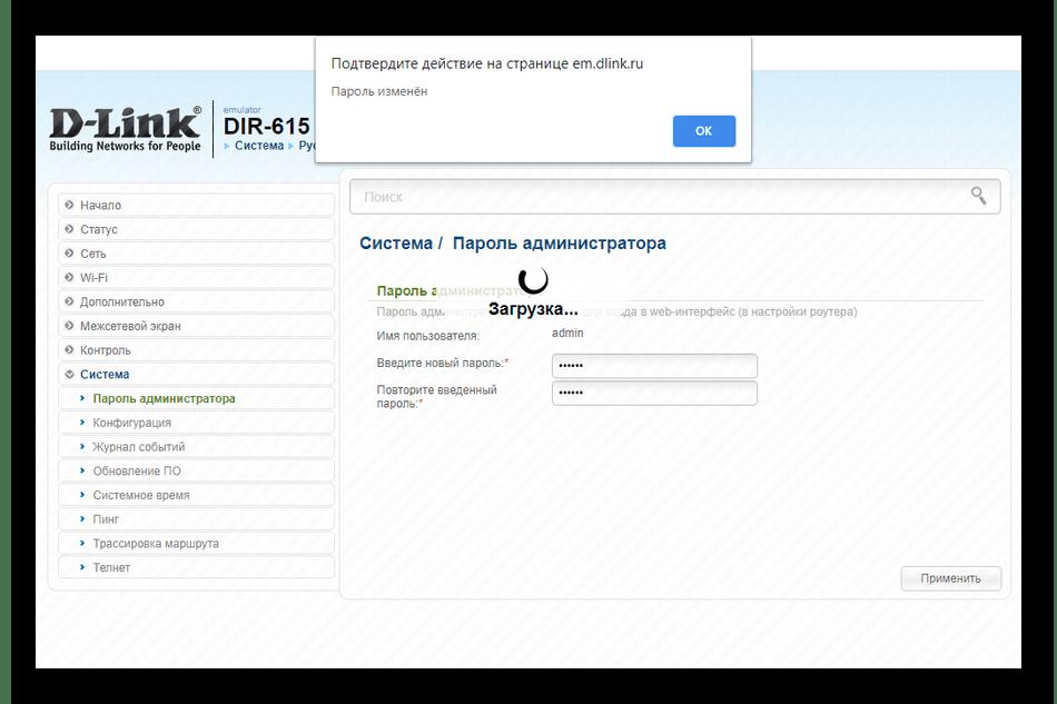 Успешное применение изменений пароля администратора в новой версии прошивки роутера D-Link