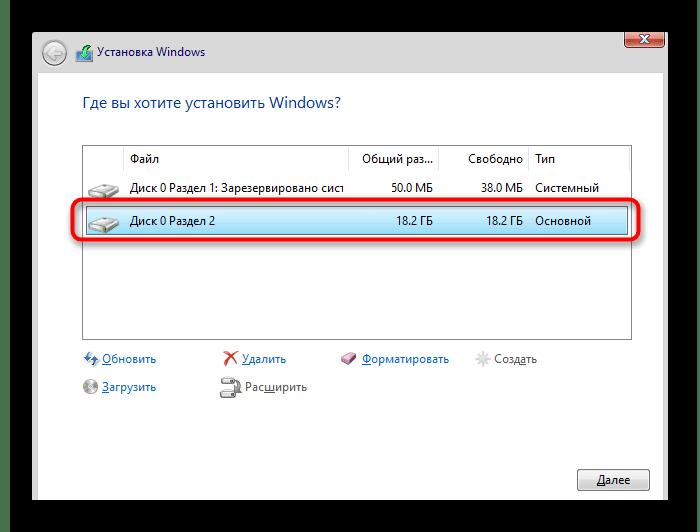 Успешное разделение диска во время установки Windows 10 через графическое меню