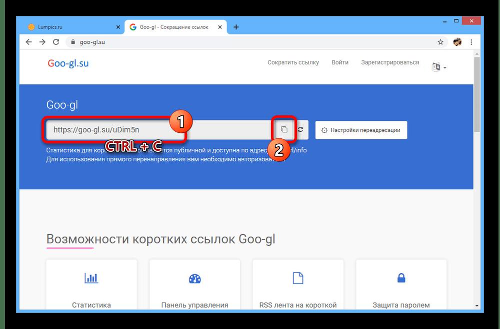 Успешное сокращение ссылки для ВК на сайте Goo-gl.su