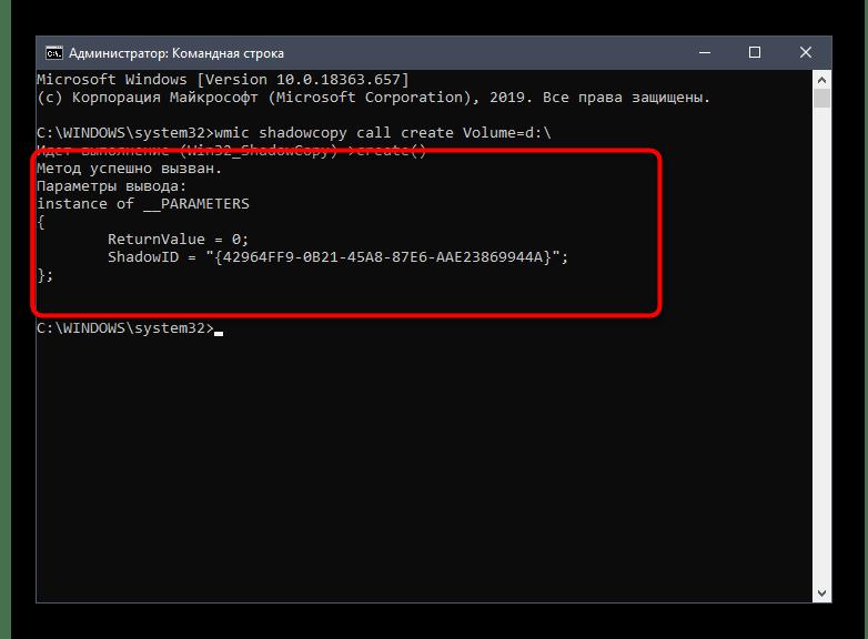 Успешное создание теневой копии через командную строку в Windows 10