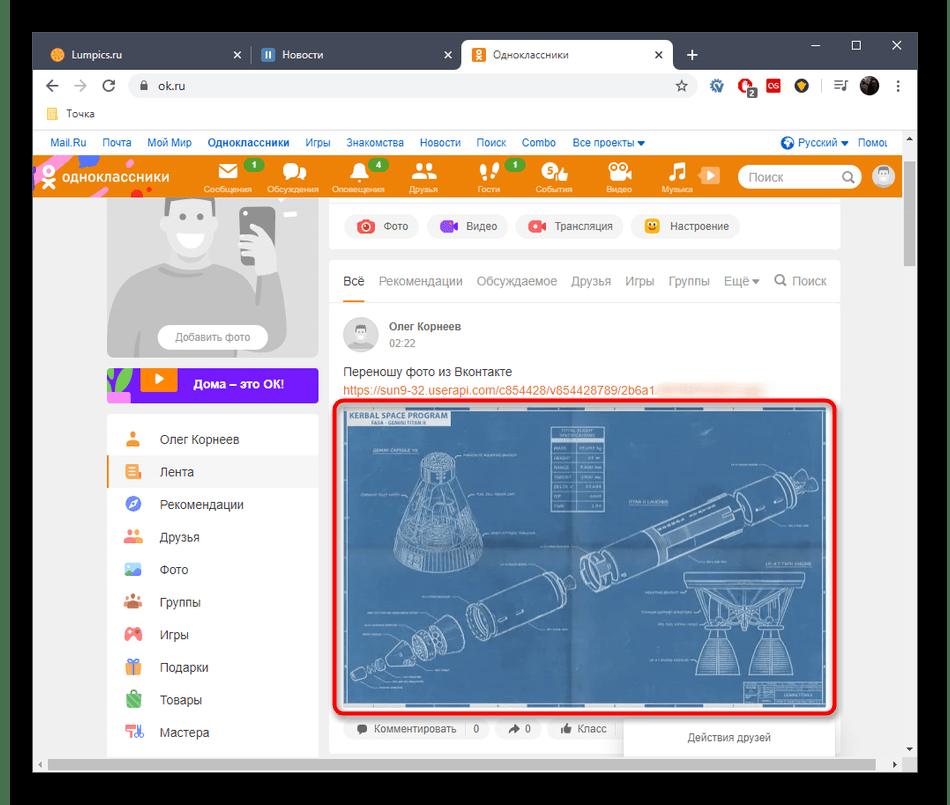 Успешное создание заметки для переноса фото из ВКонтакте в Одноклассники через полную версию сайта