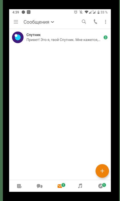Успешное удаление диалога в мобильном приложении Одноклассники