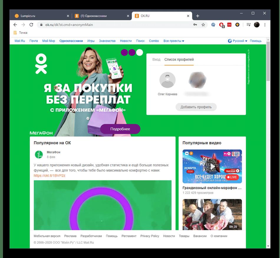 Успешное удаление страницы через полную версию сайта Одноклассники