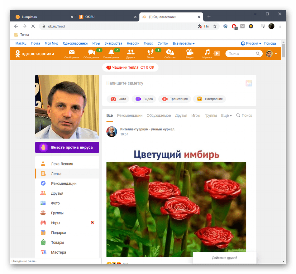 Успешное восстановление страницы в Одноклассники после временного удаления