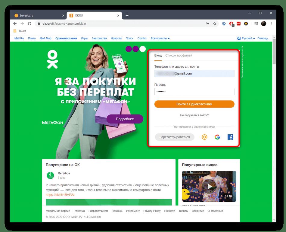 Успешный выход из личного профиля в полной версии сайта Одноклассники