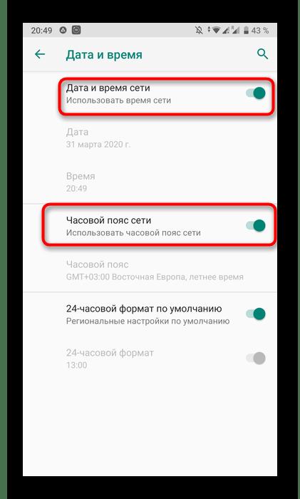 Установка автоматических значений времени на Android для приложения Одноклассники