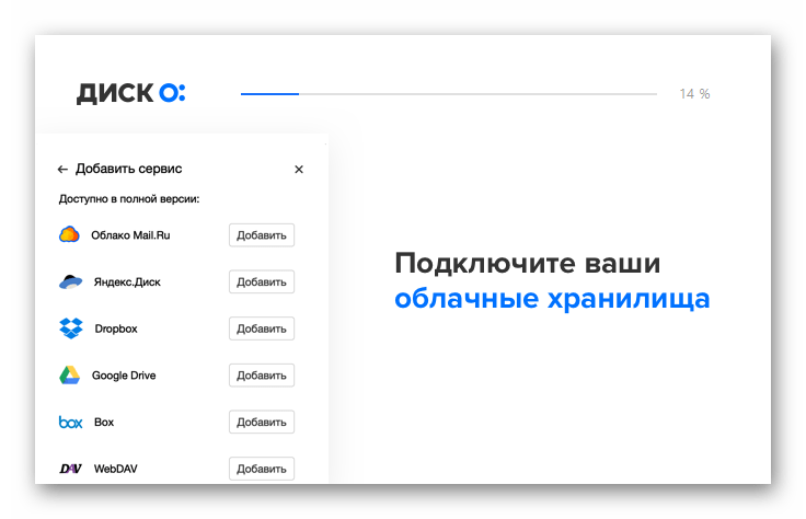 Установка Диск-О от Mail.ru