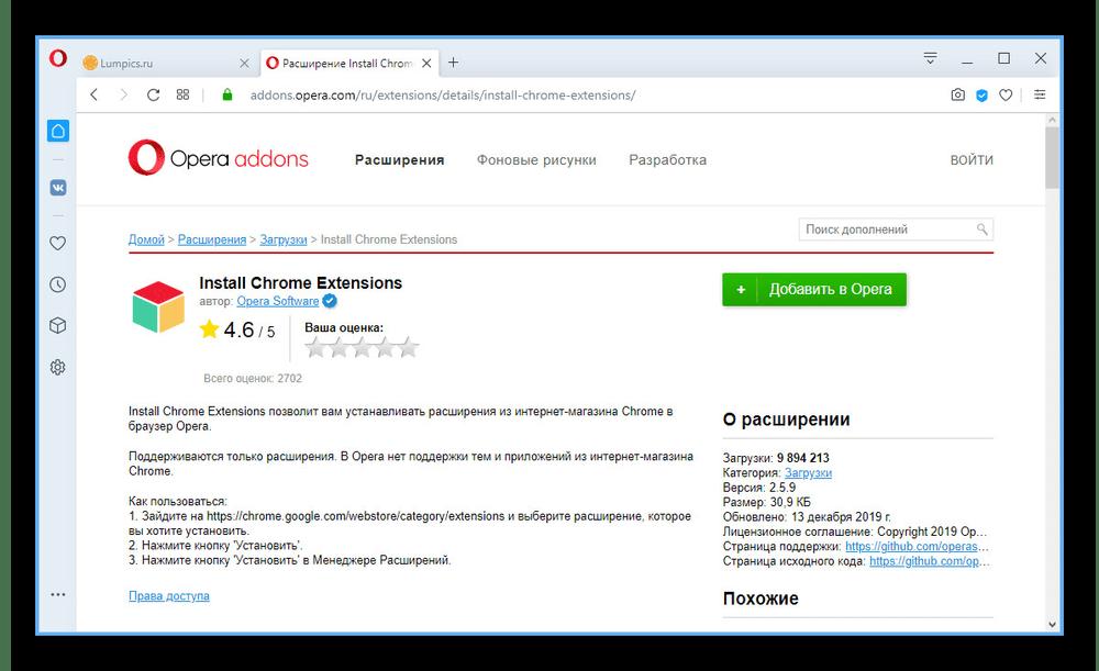 Установка Install Chrome Extensions в Opera