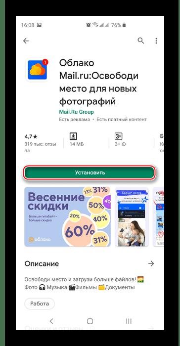 Установка Облако@mail.ru в Play Market