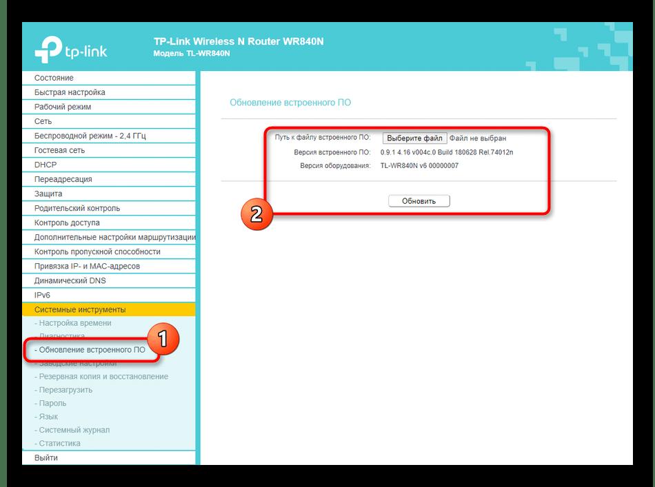 Установка обновлений программного обеспечения через веб-интерфейс роутера TP-LINK TL-WR840N