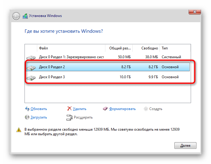 Установка операционной системы после разделения диска в Windows 10