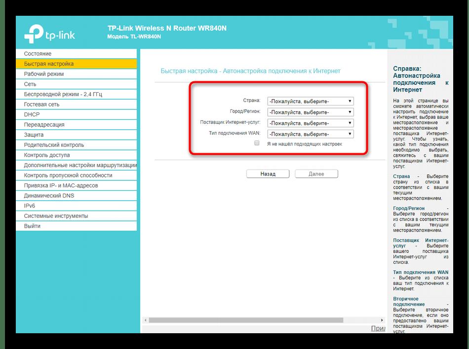 Установка параметров проводного подключения при быстрой настройке роутера TP-LINK TL-WR840N
