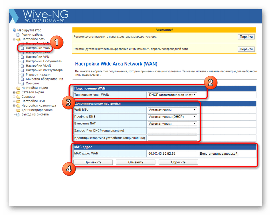 Установка параметров проводного подключения в веб-интерфейсе роутера SNR-CPE-W4N