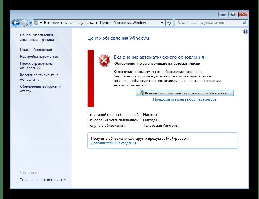 Установка последних обновлений Windows 7 для исправления медленного интернета