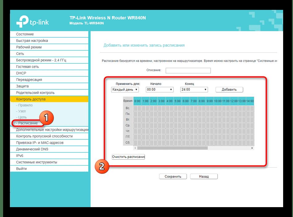 Установка расписания для правила контроля доступа в роутере TP-LINK TL-WR840N