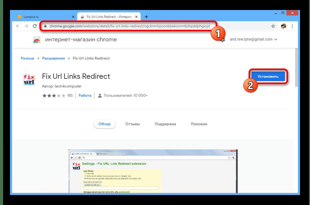 Установка расширения Fix Url Links Redirect в Google Chrome